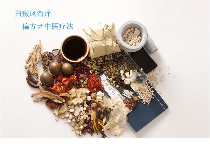 中医治疗白癜风有哪些方法